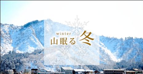 winter 山眠る冬